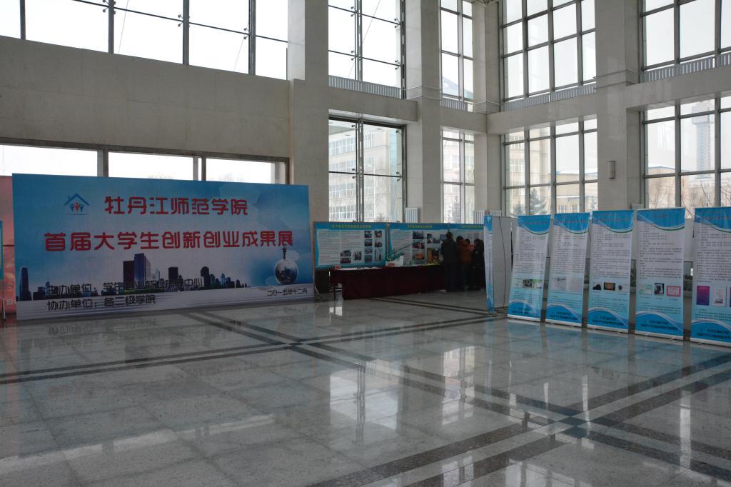 学校举办首届大学生创新创业成果展-牡丹江师范学院