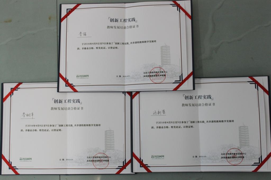 """我校获颁""""中国大学生ican创新创业实践教育基地""""殊荣"""